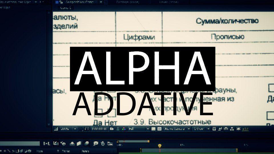 Alpha Add. Слои с полу прозрачностью.