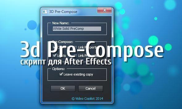 3d Pre-Compose скрипт для АЕ