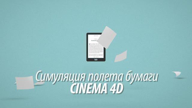 Симуляция полета бумаги в Cinema 4D