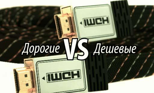 Миф о дорогих проводах или HDMI за 1000$