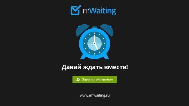 ImWaiting