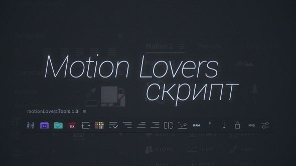 Скрипт Motion Lovers