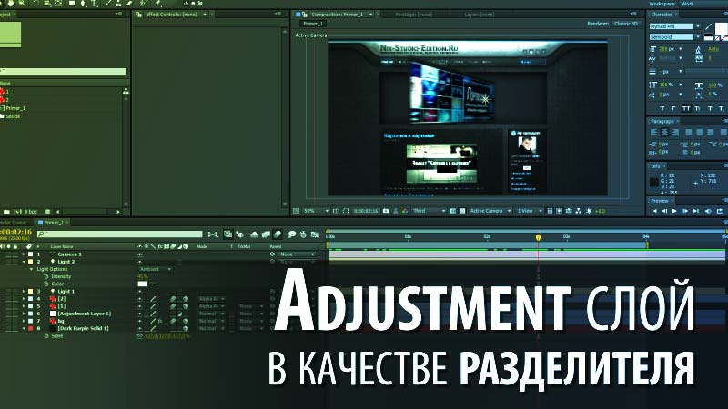 Adjustment слой в качестве разделителя
