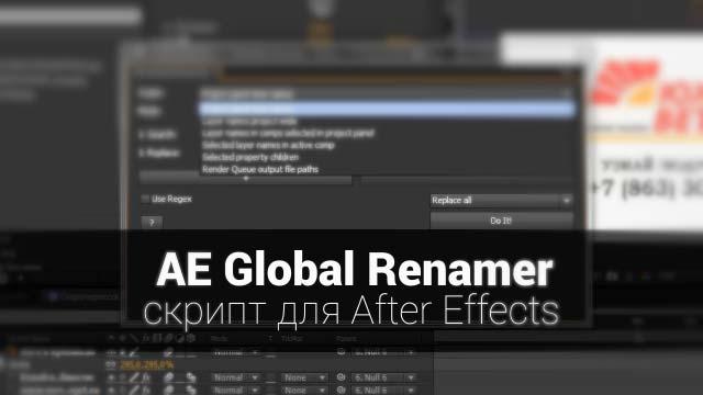 AE Global Renamer