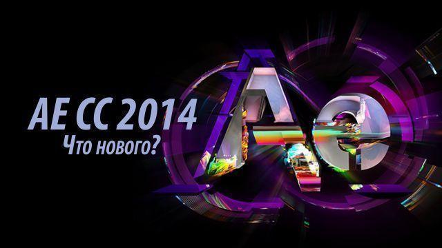 AE CC 2014. Что нового?