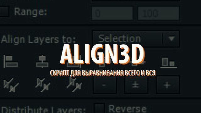 Align3d скрипт для AE