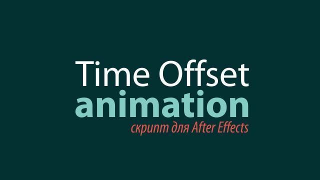 Time Offset Animation Скрипт для АЕ