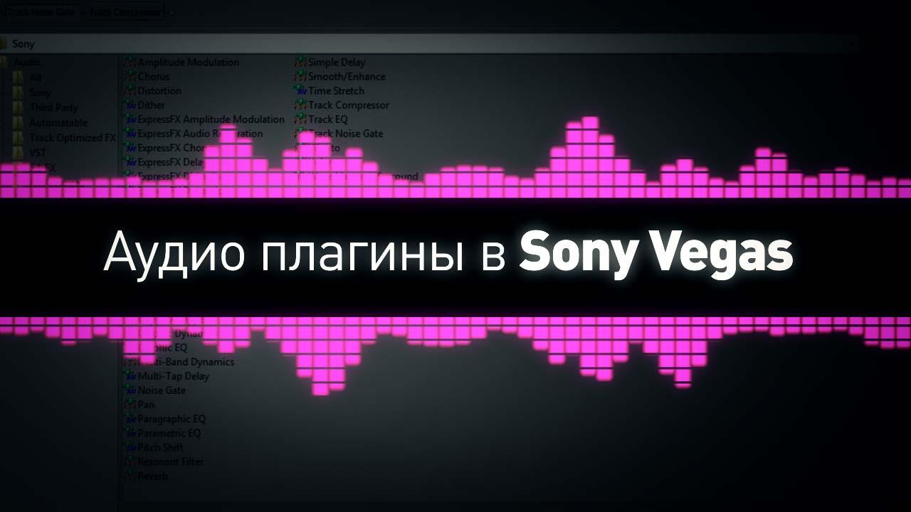 Аудио плагины в Sony Vegas