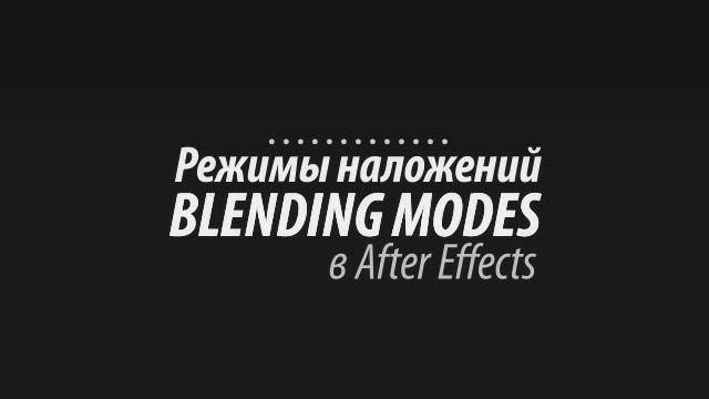 Режимы наложений в After Effects