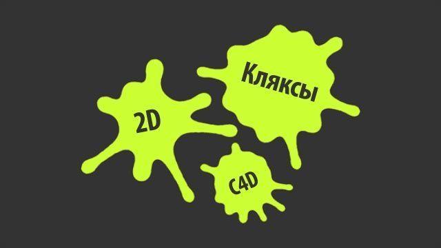 Создание 2д клякс в Cinema 4D