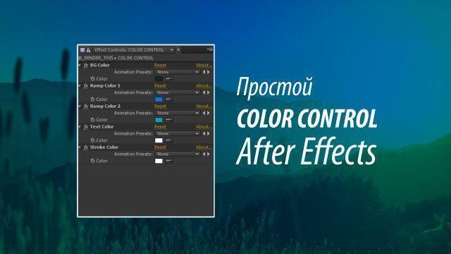 Простой Color Control