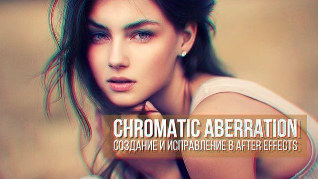 Хроматические аберрации в АЕ