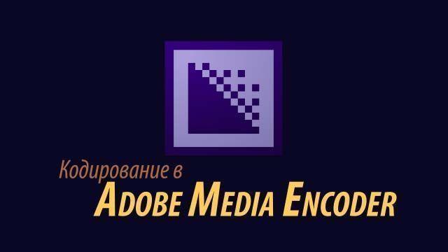 Кодирование в Adobe Media Encoder