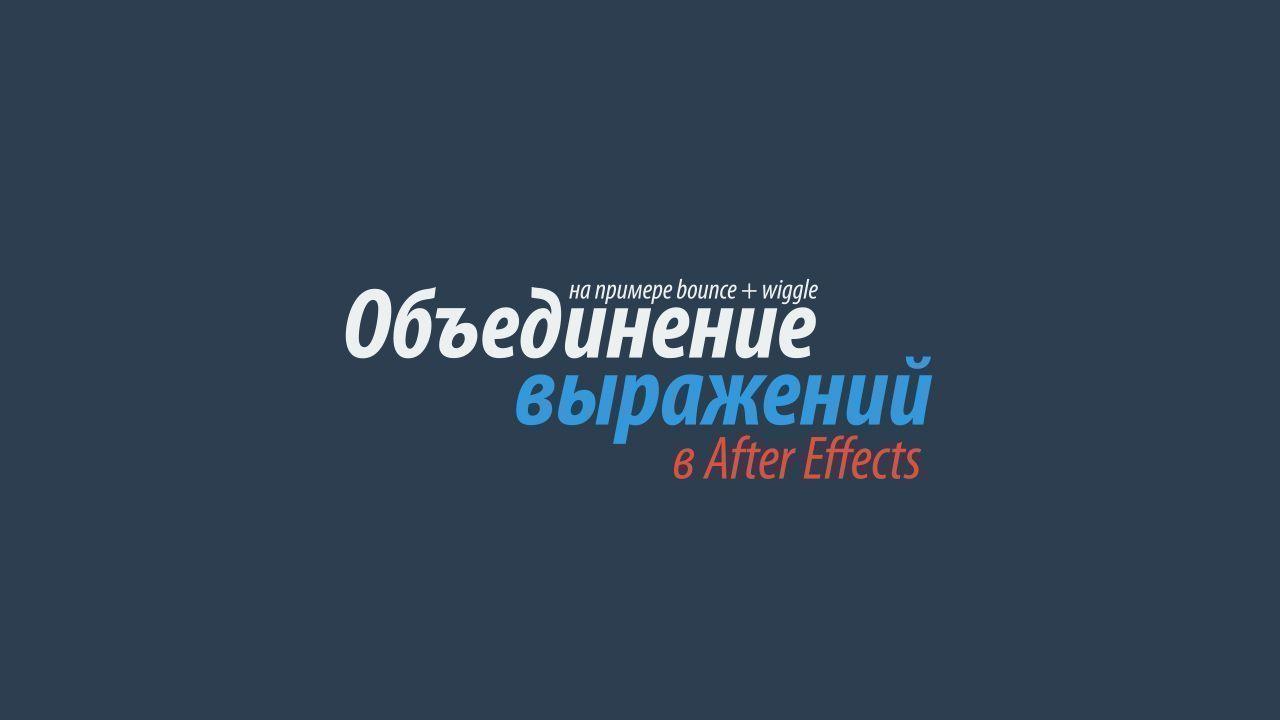 Объединение выражений в After Effects