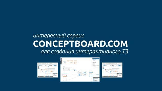 ConceptBoard.com или ТЗ мечты