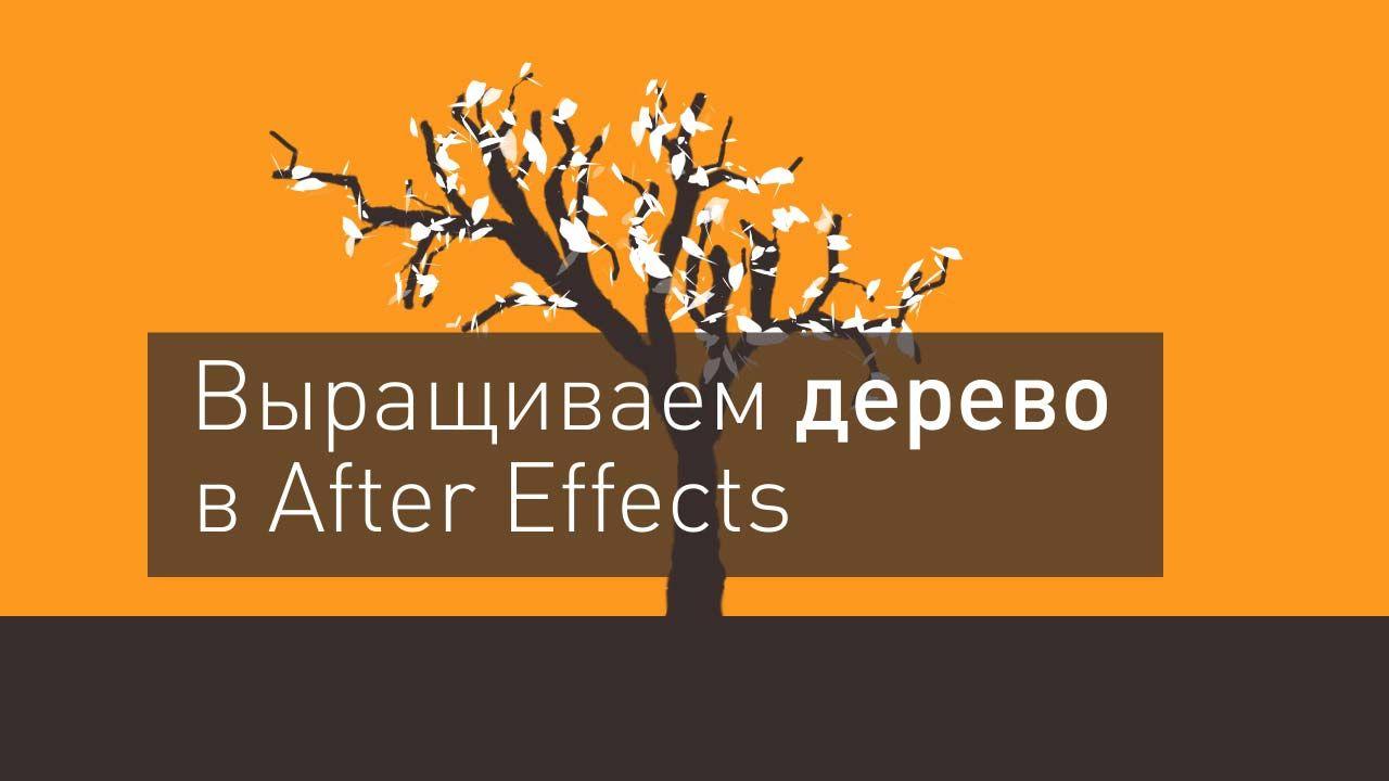 Анимация роста дерева в АЕ