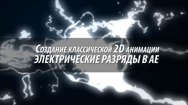 Создание классической 2д анимации