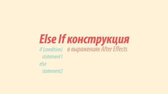 Else If конструкция в выражениях АЕ