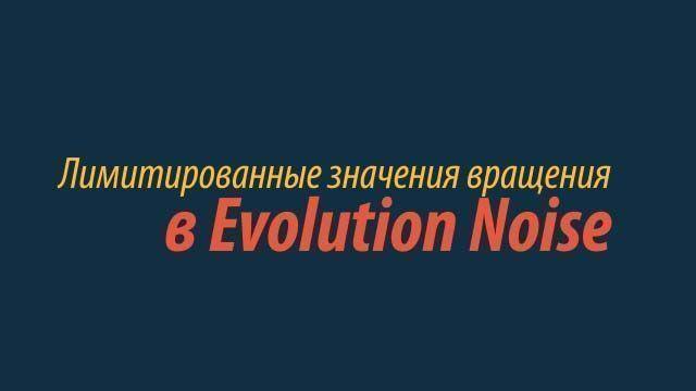 Конечные значения вращения в Evolution Noise параметрах