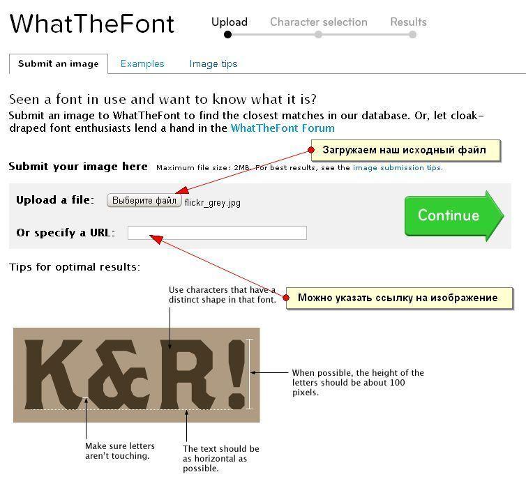 Определение шрифта шаг 1