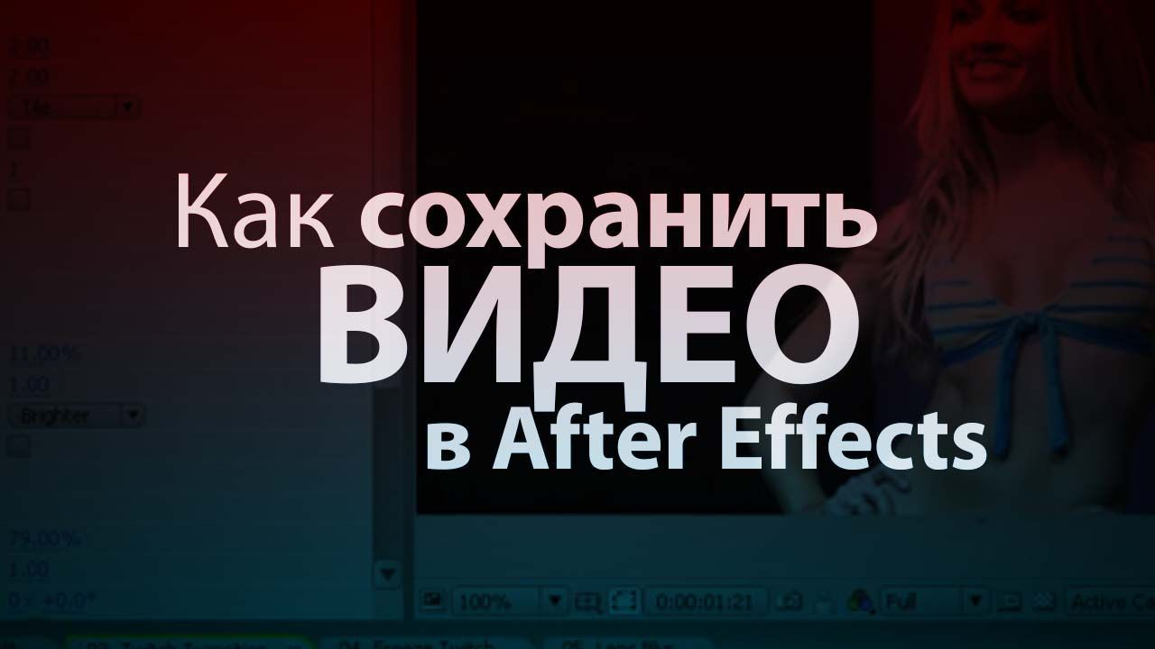 Как сохранить видео в АЕ?