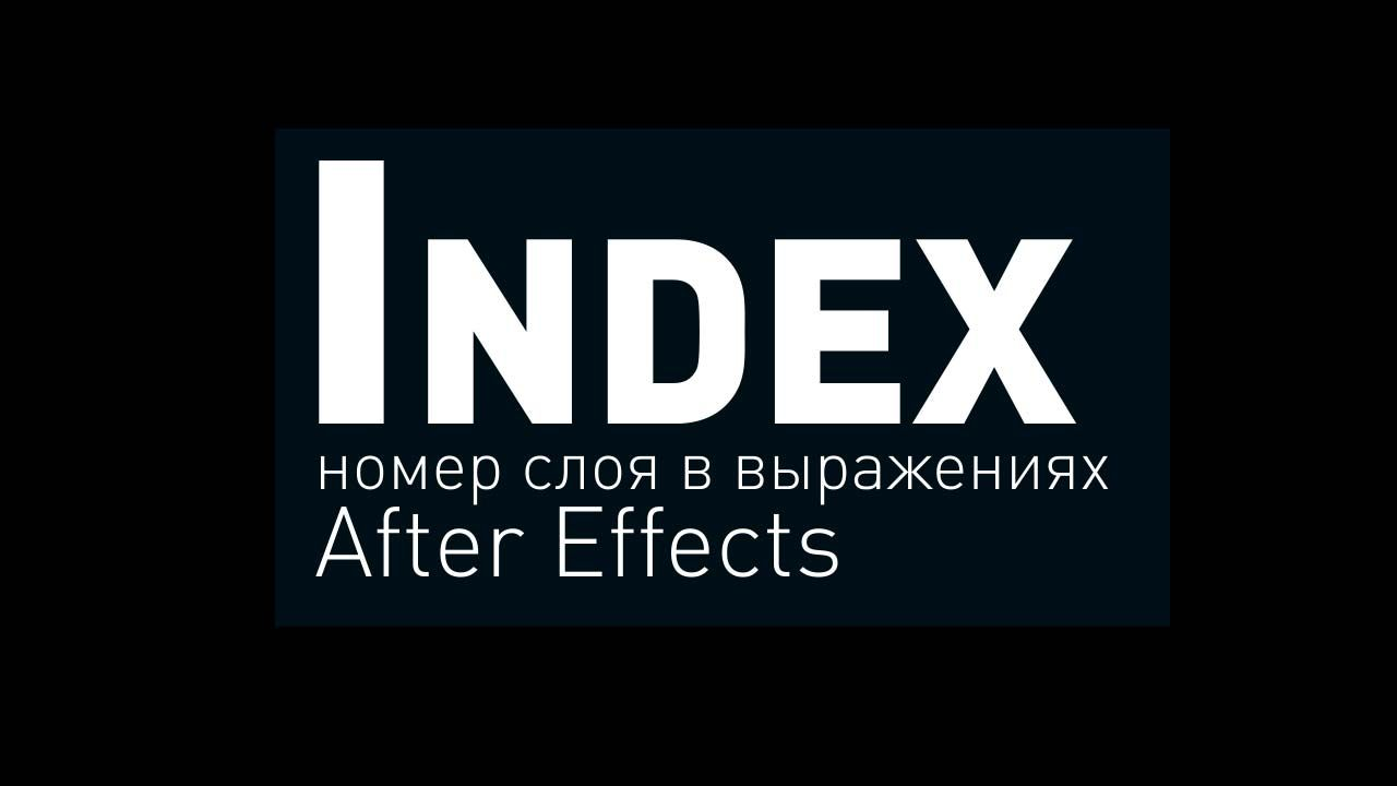 Index слоя в выражениях After Effects