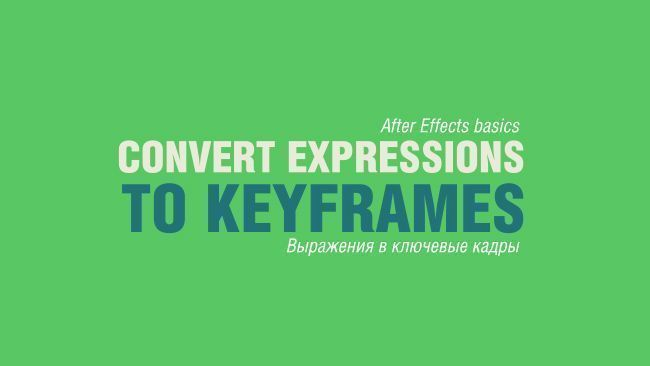 Конвертирование выражений в ключи