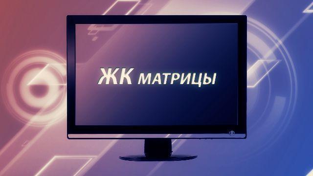 Типы матриц ЖК монитора
