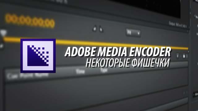 Некоторые фишечки в Media Encoder