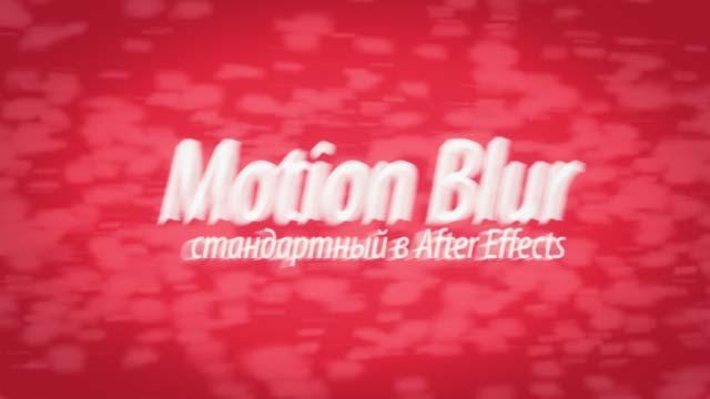 Про стандартный Motion Blur в АЕ