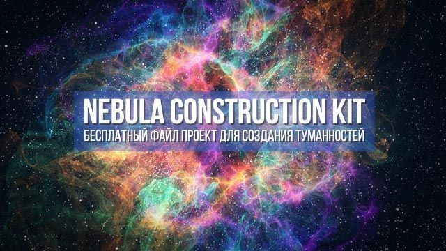 Nebula Construction Kit