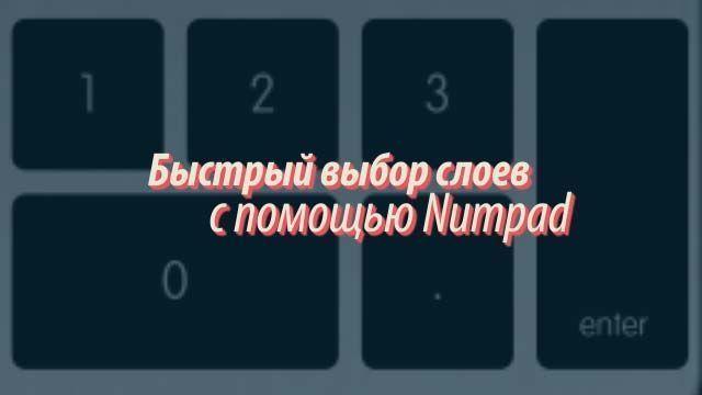 Быстрый выбор слоев. Клавиатура Numpad