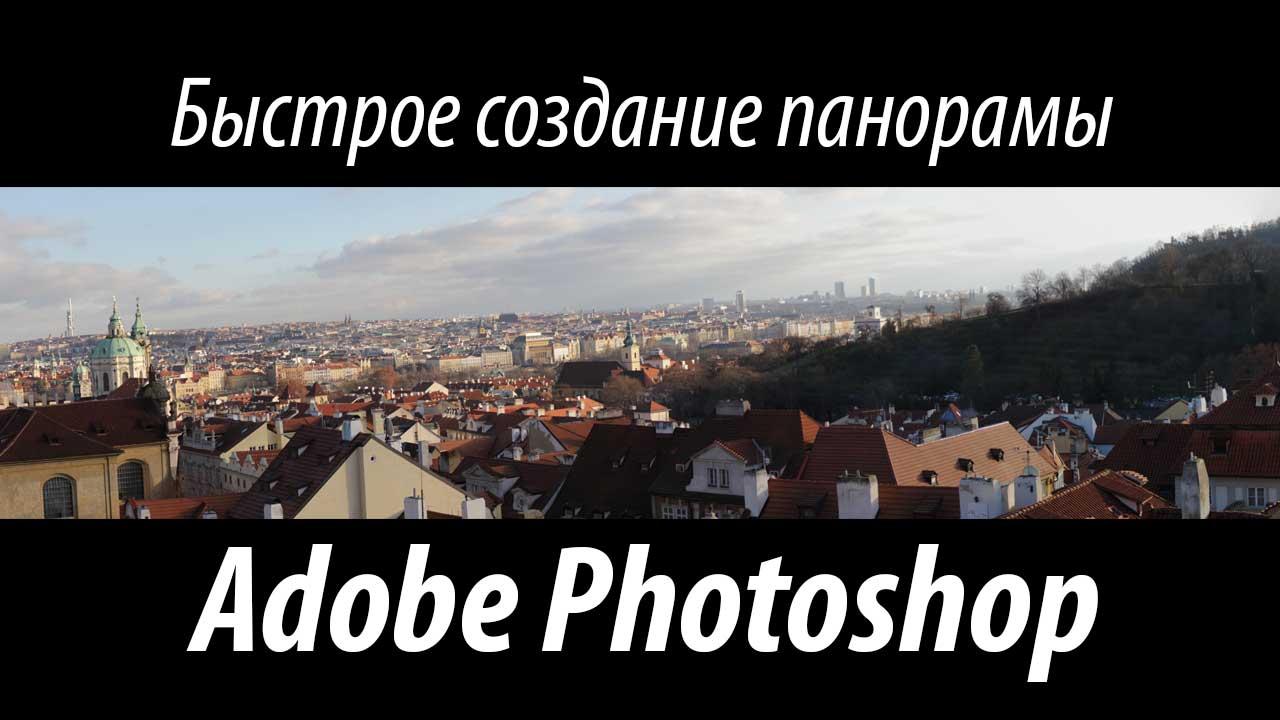 Быстрое создание панорамы в Photoshop
