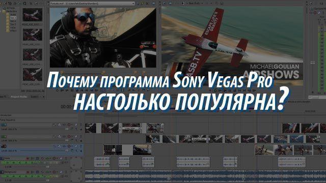 Почему программа Sony Vegas Pro настолько популярна?