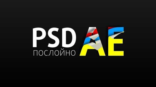 PSD послойно в АЕ