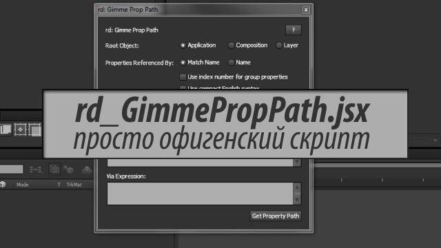 Скрипт rd_GimmePropPath.jsx