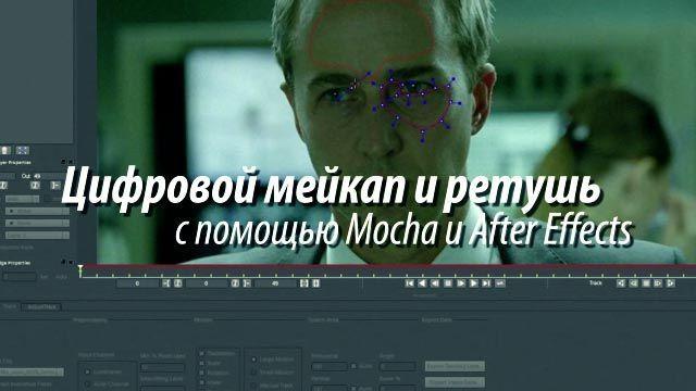 Цифровая ретушь видео с помощью Моки и АЕ