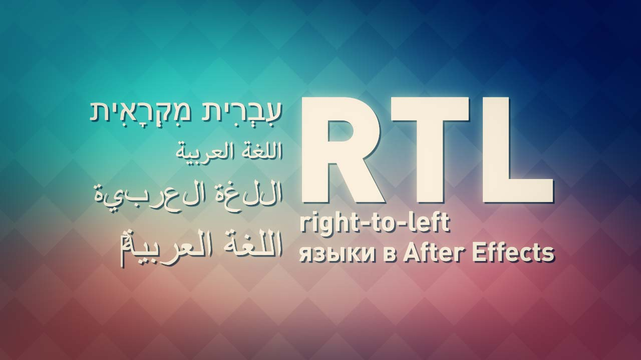 RTL языки в After Effects