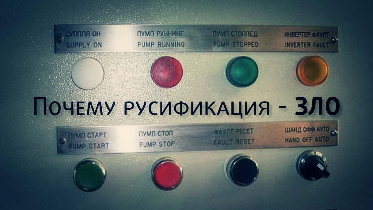 Русификация - зло!