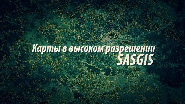 SASGIS карты в высоком разрешении