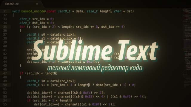 Редактор кода. Sublime Text