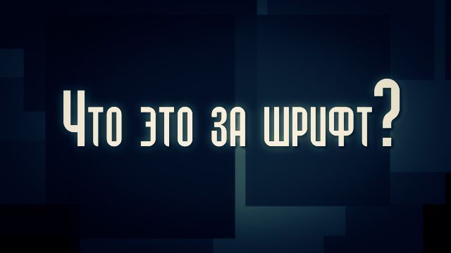 Что это за шрифт?