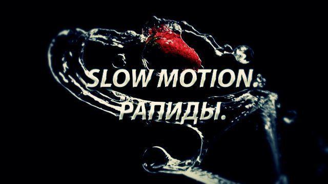 Slow motion, замедления, рапид.