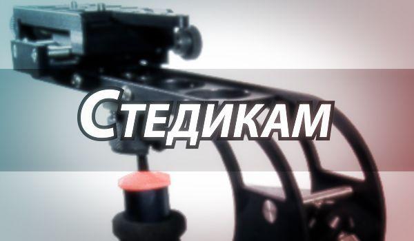 Steadicam (Стедикам)