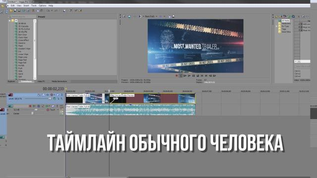 Expand Track Layers в Вегасе