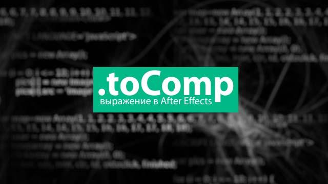 toComp выражение в АЕ