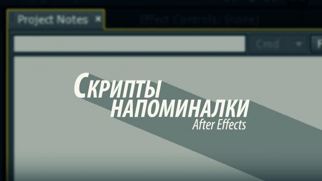 Скрипты напоминалки для After Effects