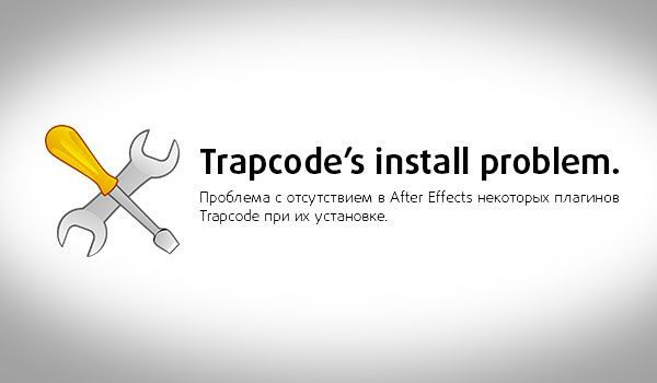 Trapcode-problem