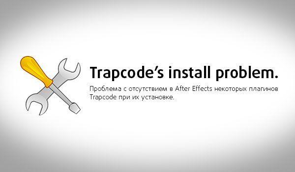 Установил Trapcode, не все фильтры!