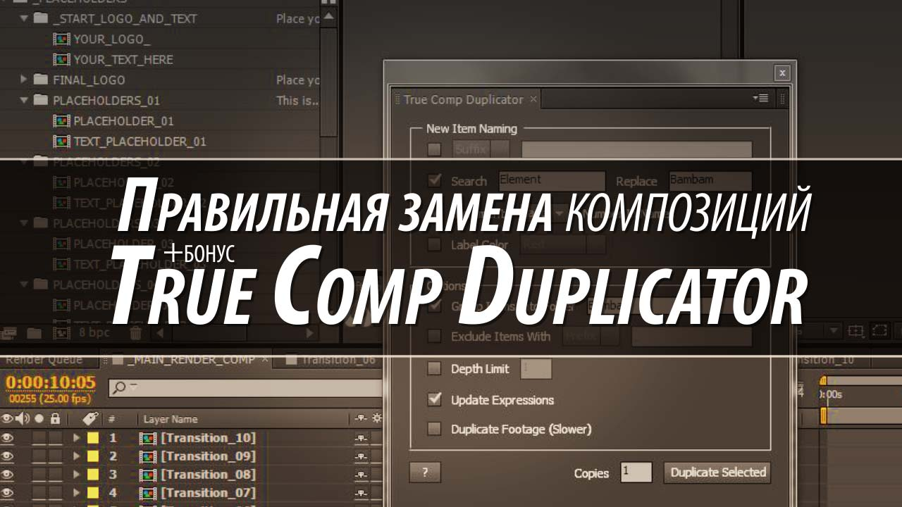 True Comp Duplicator скрипт для АЕ.